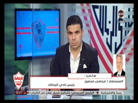 أول رد ناري من 'مرتضى منصور' على 'شتيمة' شادي محمد وجماهير الأهلي .. صالح سليم مات ياخطيب