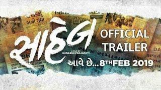 Saheb official trailer Gujarati movies new trailer mahar 2019