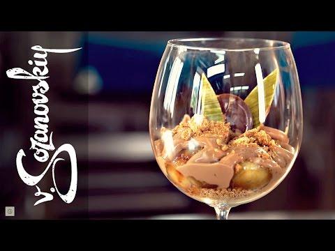 Бананово-шоколадный веррин - Французский десерт в стакане от Эммануэля Амона
