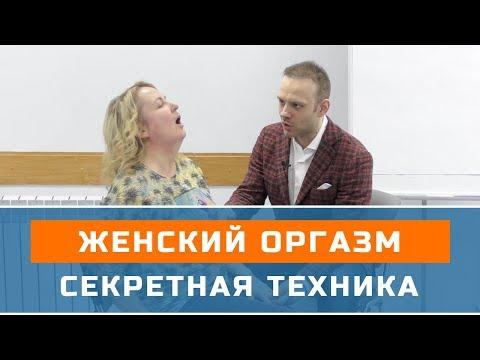 😈 Женский оргазм - секретная гипно-техника!!