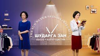 """Христийн чуулганы кино """"Шударга зан хэзээ ч буруутдаггүй"""" Трейлер Монгол хэлээр"""