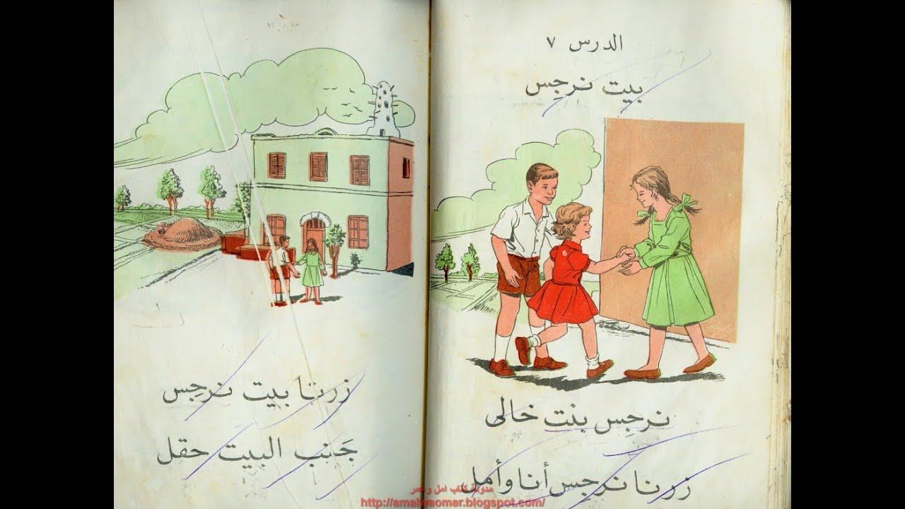 تحميل كتاب امل وعمر pdf