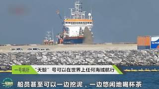 """揭秘南海鬼斧神工的造岛神器""""天鲸""""  中国已明令禁止出口"""