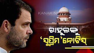 """SC Asks Rahul Gandhi To Explain On """"Chowkidar Chor Hai"""" Comment"""