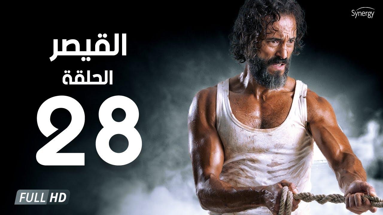 مسلسل القيصر - الحلقة الثامنة والعشرون