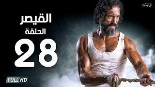 مسلسل القيصر - الحلقة الثامنة والعشرون 28   بطولة يوسف الشريف   The Caesar Series HD Episode 28