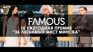 IX ежегодная премия 36 ЛЮБИМЫХ МЕСТ МИНСКА(8 июня 2016 в ресторане