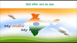 Bharat Desh Mahan Poem for  26th January (Republic Day) | हिन्दी कविता- भारत देश महान
