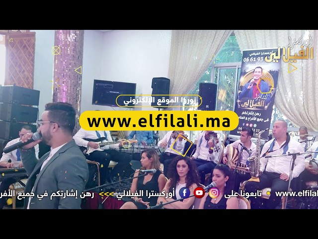 Ib3atli gawab - Orchestre El Filali أغنية