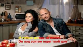 Потап и Настя – Умамы (У мамы)  ( lyrics , текст песни )