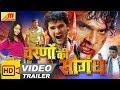 CHARNO KI SAUGANDH - न्यू भोजपुरी फिल्म  Official Trailer | Khesari Lal Yadav, Shubhi Sharma