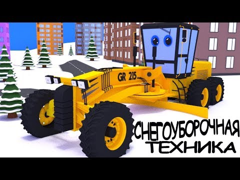 Выпал снег. Трактор Макс соберет большой грейдер, для расчистки улиц от снега.