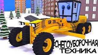 Трактор Макс соберет большой грейдер, и они вместе расчистят дорогу от выпавшего снега.