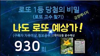 930회 나도로또예상가(구독자자유예상/정보공유)