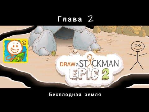 Мультфильм epic 2