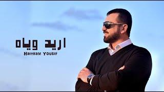 هيثم يوسف - أريد وياه @ Haitham Yousif - Areed Wyah 2016