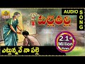 Etlunnave Naa Palle - Nernala Kishore Songs || Telugu Folk Songs || Telangana Folk Songs