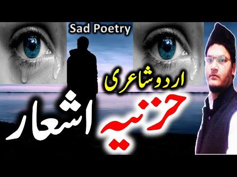 sad poetry | hizniyah ashaar | gham shayari |udas shayari
