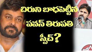 Chiranjeevi hurt by pawan kalyan's tirupathi speech? | public meeting | latest news | #toptelugutv