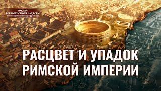 Христианский документальный фильм «Расцвет и упадок Римской империи»