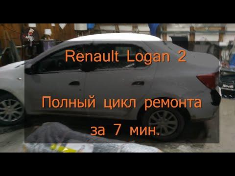 Кузовной ремонт, Логан 2, весь цикл за 7 мин