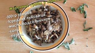Как пожарить грибы в мультиварке/How to fry the mushrooms in multivarka