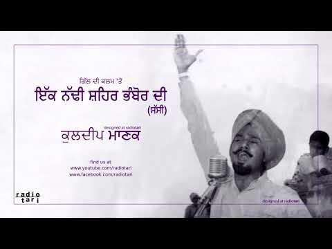 Ik Nadhi Shehr Bhambor Di (Sassi, Rare) - Kuldip Manak & Kewal Jalal - Radio Tari