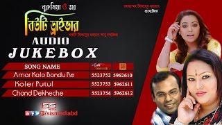 Momtaz | Kona | Fazlur Rahman Babu | Nuru Mia O Tar Beauty Driver - Audio Jukebox | SIS Media