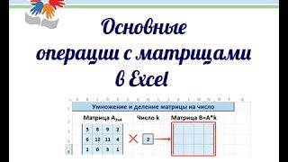 Операции над матрицами в Excel
