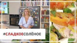Рецепт свежего салата с индейкой, персиками и фетой от Юлии Высоцкой | #сладкоесолёное №46 (6+)