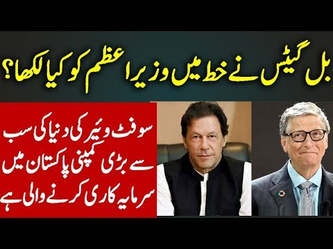 Microsoft to Explore Investment Opportunities in Pakistan | Bill Gates Letter to Imran Khan