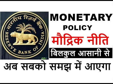 Monetary Policy in Hindi  || RBI || Banking Awareness || REPO RATE || CRR || MSF || BANK RATE || SLR