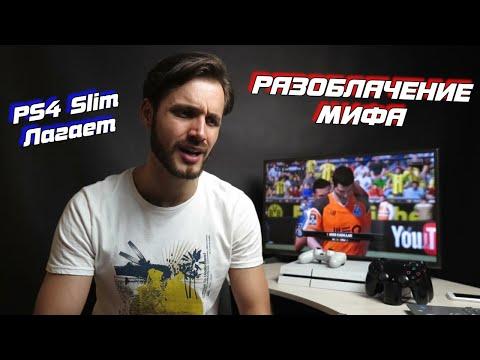 PS4 SLIM ЛАГАЕТ