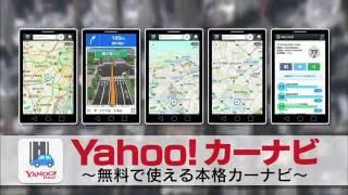 Yahoo!カーナビは無料のカーナビアプリ。 スマートフォンにインストール...
