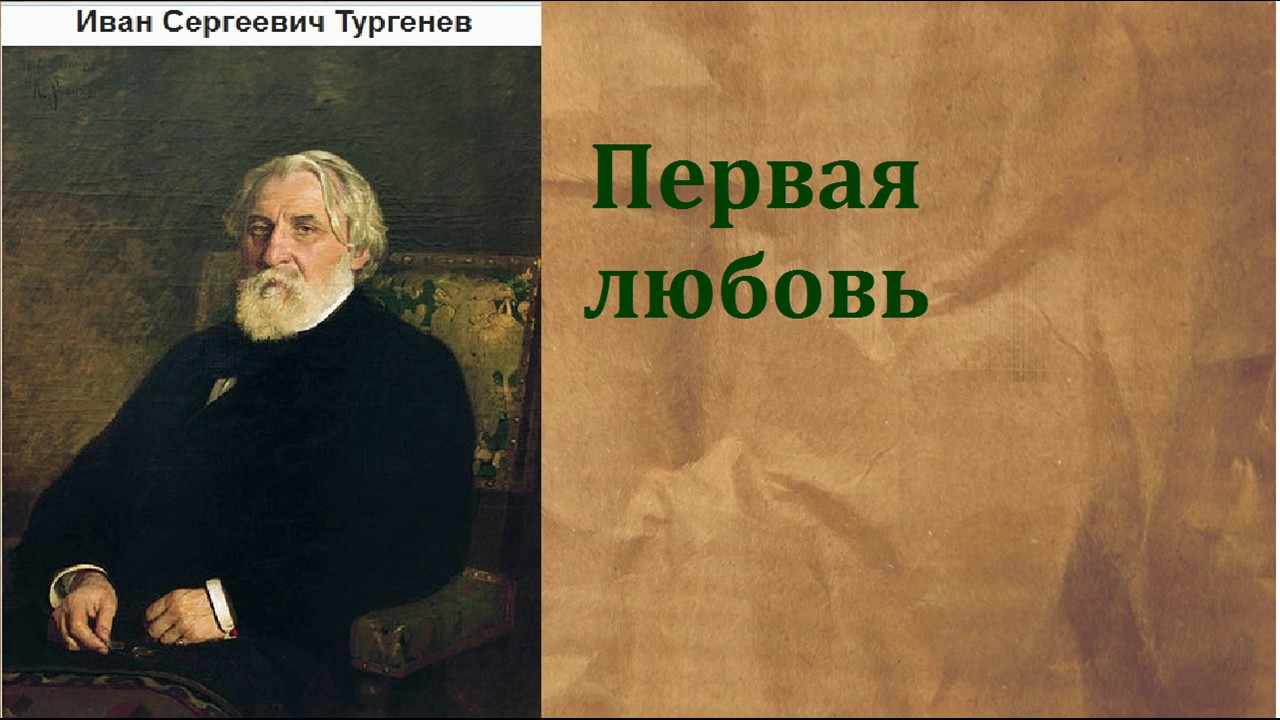 Иван Сергеевич Тургенев.  Первая любовь. аудиокнига.