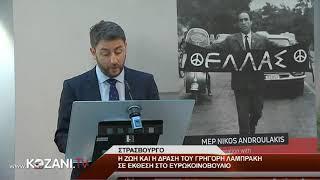 Έκθεση για τον Γρηγόρη Λαμπράκη στο Ευρωκοινοβούλιο