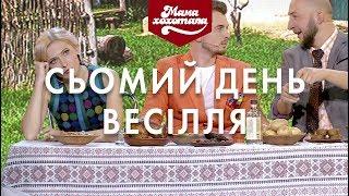 Сьомий день весілля | Шоу Мамахохотала | НЛО TV