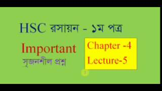 HSC Chemistry 1st paper(Bangla) chapter-4, Kp & Kc