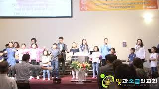 빛과소금의교회 / 경배와 찬양