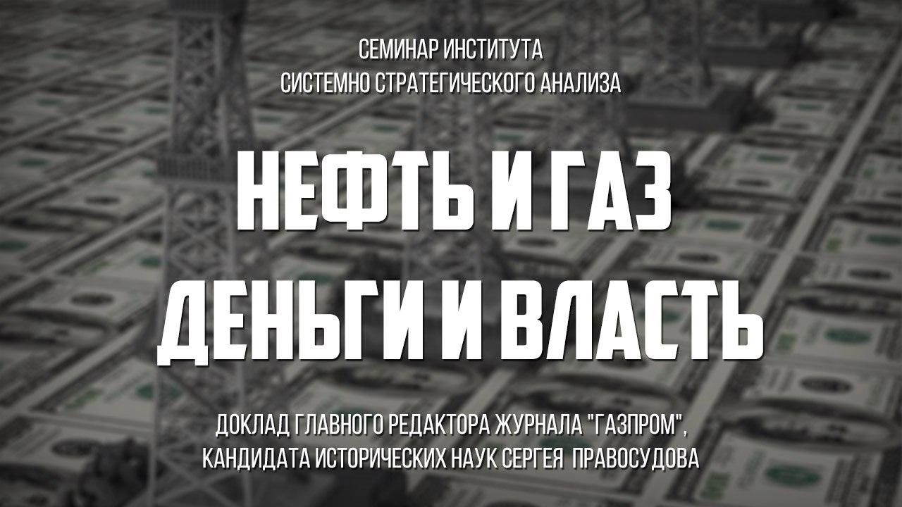 """Сергей Правосудов. """"Нефть и газ. Деньги и власть"""""""