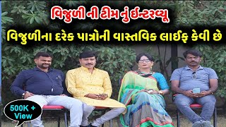 વિજુળી નું ઇન્ટરવ્યૂ -vijuli Team Interview-One Media Entertainment All Artis Interview  mp4