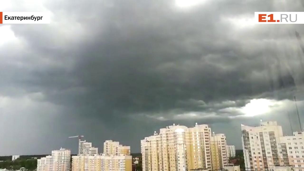 В Екатеринбург пришел шторм
