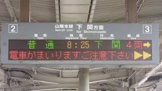 JR西日本 小月駅 ホーム 発車標(LED電光掲示板)