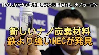 【新ナノ炭素材発見】NECが新しいナノ炭素材料「カーボンナノブラシ」を発見!軽くて鉄を上回る強度の新素材で早期の実用化を目指