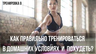 Жиросжигающая тренировка для женщин всего 25 30 минут в день и ты как кукла Тренировка 9