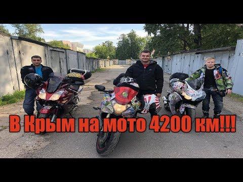 Мотопутешествие в Крым!!! #сезон 2018