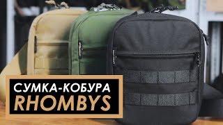 Сумка-кобура RHOMBYS. Обзор EDC-сумки Ромбус через плечо.