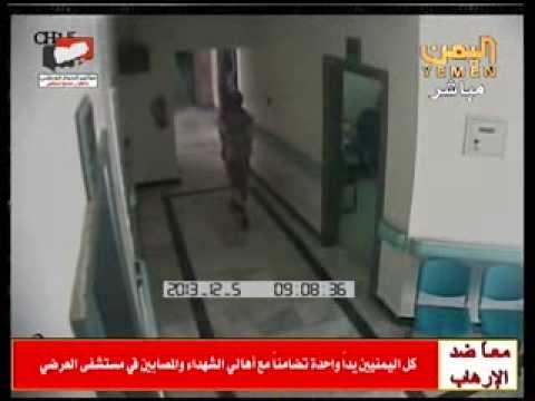 فيديوة مؤثر جدا للتفجير الارهابي  وعمليات القتل المتوحشة  بالمجمع الطبي بوزارة الدفاع اليمنية