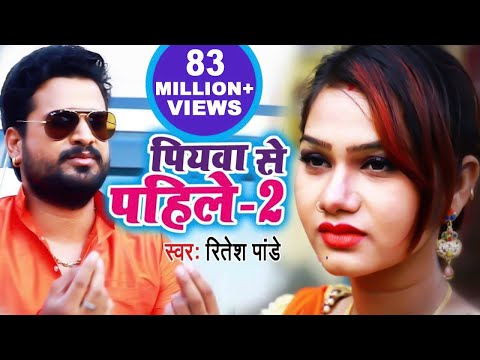 Ritesh Pandey (पियवा से पहिले-2) FULL VIDEO SONG 2018 - Piyawa Se Pahile -2 - Bhojpuri Hit Song 2019