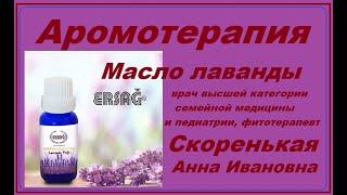 Аромотерапия. Масло лаванды Эрсаг. Врач Скоренькая Анна Ивановна